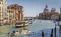 Автобусна екскурзия през септември и октомври до Венеция, Италия. Транспорт + 3 нощувки на човек със закуски  и възможност за посещение на Верона, Сирмионе и Милано.