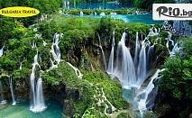 Автобусна екскурзия до Загреб, Плитвички езера, остров Крък! 2 нощувки със закуски в хотел 3* + туристическа програма, от Bulgaria Travel