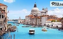 Автобусна екскурзия до Загреб, Венеция, Верона, Падуа и Милано! 3 нощувки със закуски в хотел 3* + транспорт, водач и туристическа програма, от Мивеки Травел