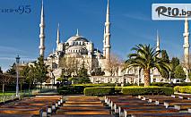 Автобусна уикенд екскурзия до Истанбул! 2 нощувки със закуски в хотел 3* + транспорт на дати по избор и посещение на Одрин, от Шанс 95 Травел