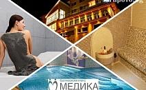 Балнеопакет Здраве в Нареченски бани! 6 или 9 нощувки със закуски, обеди и вечери + 3 процедури на ден в Балнео Комплекс Медика-Наречен