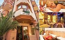 """Балнеопрограма """"Здраве и Живот"""" в СПА-хотел Сейнт Джордж - Поморие. Нощувка + закуска + 3 процедури на ден на човек"""