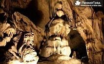 До Белоградчишките скали, крепостта Калето и пещерата Магура - еднодневна екскурзия за 25 лв.
