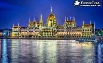 До Будапеща, по желание - Виена, Вишеград, Естергом и Сентандре (4 дни/2 нощувки със закуски) за 159 лв.