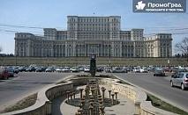 2021 в Букурещ в хотел 4* с възможност за посещение на Синая и замъка Пелеш за 239 лв.