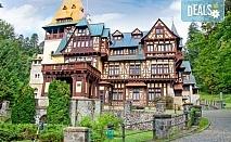 Букурещ и Трансилвания, Румъния! 2 нощувки със закуски в хотел 3* в Синая, транспорт, посещение на Бран, Брашов и замъците Пелеш и Пелишор!