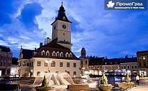 Букурещ, замъка на Дракула, Бран, Брашов и Синая (3 дни/2 нощувки със закуски) за 119 лв.