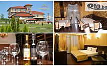 Бутикова почивка край Чирпан до края на есента! Нощувка със закуска + дегустация на ТРИ вина, от Шато-хотел Trendafiloff 3*