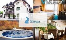 Четиридневен пакет със закуска и вечеря + Празничен Великденски обяд и ползване на СПА, джакузи и басейн с минерална вода в Семеен Хотел Шипково