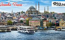 Четиридневна екскурзия до Истанбул на дати по избор! 2 нощувки със закуски + посещение на Одрин и транспорт, от Йонека турс
