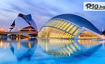 Четиридневна екскурзия до Валенсия на дати по избор! 3 нощувки със закуски + самолетен билет, от ВИП Турс