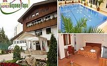 Четиризвездна СПА почивка в СПА хотел Борова гора до Пирдоп