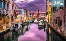 Ciao Italia! Екскурзия през есента до Загреб, Верона и Венеция: 3 нощувки със закуски, транспорт, водач и възможнот за посещение на Милано и Лаго ди Гарда от Еко Тур!