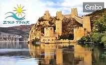 За Цветница в Сърбия! Нощувка със закуска, плюс транспорт и посещение на Комплекс-музей Лепенски вир