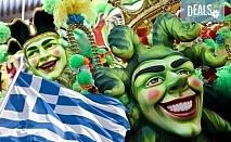 Цветове и магия! Екскурзия през февруари до Карнавала в Ксанти - 1 нощувка със закуска в Драма, транспорт, екскурзовод, посещение на Филипи и Разлог!