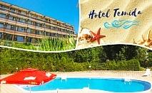 Цяло лято в к.к. Чайка - Златни пясъци! All inclusive light + басейн в хотел Темида