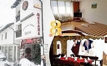 8 декември в Банско, фамилна къща и механа Ореха! 2 нощувки на човек + празнична вечеря в центъра на града