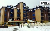 8-ми Декември в Банско! 2 нощувки със закуски и Празнична вечеря с DJ + вътрешен басейн и сауна, от Хотел Поларис Ин
