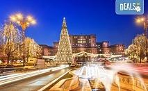 Декември в Букурещ: 1 нощувка със закуска, транспорт, екскурзовод и програма