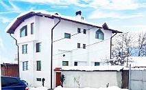 8-ми декември в Добринище! Нощувка на човек в къща за гости Байракови