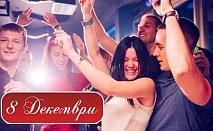 8-ми декември в Сърбия! Нощувка на човек със закуска и празнична вечеря с неограничена консумация на алкохол и жива музика!