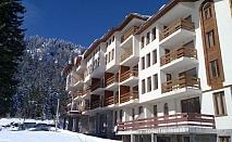 Декември на СКИ в Пампорово! Нощувка, закуска и вечеря в хотел Росица, на 250 м. от ски пистата.