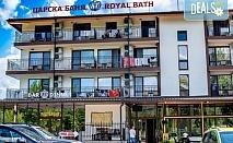 Делничен релакс в Хотел Царска баня в Баня! Нощувка със закуска, обяд и вечеря, целогодишно ползване на топъл, открит, минерален басейн, джакузи и горещо топило, 2 процедури по избор на ден на човек, безплатно за дете до 3.99 г.