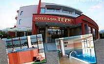 Делнична почивка с басейн и СПА с минерална вода! 4 или 5 нощувки със закуски и ваучер за вечери в СПА хотел Терма, с. Ягода!