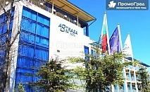 Делнична почивка за двама в хотел Астрея, Хисаря - 3+1 безплатна нощувки в апартамент VIP със закуски и вечери