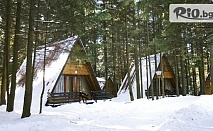 Делнична почивка в къщичка в планината до края на Март! 2 или 4 нощувки + БОНУС 1 нощувка във вила за до 5 човека, от  Вилно селище Малина, Боровец