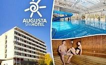 Делнична почивка с МИНЕРАЛЕН БАСЕЙН и сауна + нощувка със закуска в СПА хотел Аугуста, Хисаря