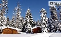 Делнична Промо Оферта за почивка в Боровец до края на Февруари!  2 или 4 нощувки + БОНУС 1 нощувка в къщичка за до 4-ма със или без сауна, от Вилно селище Ягода