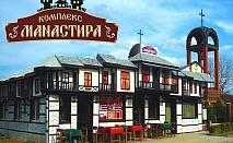 Делник, край Русе! Нощувка на човек със закуска и вечеря в комплекс Манастира, с. Иваново