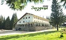 Делник в природен парк Витоша! Нощувка на човек със закуска и вечеря в хижа Звездица