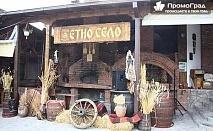 За 1 ден до Етно село Гиновци и Осоговски Манастир, Македония за 35 лв.