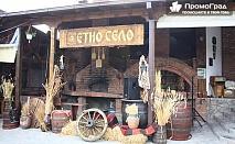 За 1 ден до к-с Етно село Тимчевски с включен обяд и жива музика и Осоговския манастир с Еко Тур Къмпани за 49 лв.