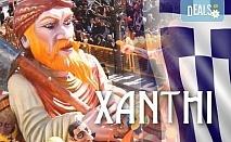 За 1 ден на карнавал в Ксанти, Гърция, през февруари със Запрянов Травел! Транспорт, екскурзовод и програма