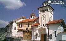 За 1 ден до Клисурския манастир и Вършец за 26 лв.