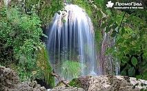 За 1 ден до Крушунски водопади, Ловеч и Деветашка пещера с ТА Поход за 23.50 лв.