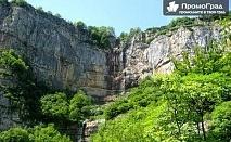 За 1 ден до паметника Дядо Йоцо гледа, водопада Скакля и манастира Седемте престола за 17.50 лв.