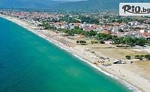 За ден на плаж в Аспровалта, Гърция! Автобусна екскурзия на дата по избор през цялото лято, от Мивеки Травел