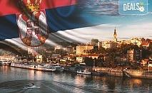 За 1 ден през декември на Новогодишния фестивал в Белград, Сърбия! Транспорт и екскурзовод от Глобул Турс!