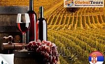 1ден, Сърбия, Празник на виното и ракията: транспорт, 39.90лв на човек от Глобул Турс
