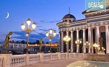 За 1 ден в Скопие на разходка и предколеден шопинг с Глобус Турс! Транспорт, застраховка, водач от агенцията и програма