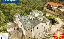 1 ден,Осоговски манастир, Крива паланка: транспорт, екскурзовод, 18лв на човек