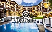 25.09 - 20.12 в Девин! 2, 3 или 5 нощувки със закуски + басейн и СПА с минерална вода от хотел Исмена****