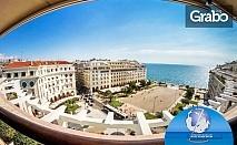За Димитровден до Солун и Олимпийската ривиера! 2 нощувки със закуски, плюс транспорт и възможност за Метеора
