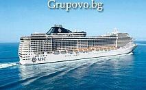 8 дневен Средиземноморски круиз с кораба MSC Fantasia до Италия, Малта, Гърция и Хърватска. Нощувки, закуски, обеди, вечери, следобедни закуски и анимация на цени от само 878 лв. на човек. Отпътуване на 6 Април от Генуа, Италия