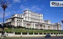 3-дневна автобусна екскурзия до Букурещ, Синая и Замъка на Граф Дракула! 2 нощувки със закуски + екскурзовод, от Комфорт Травел