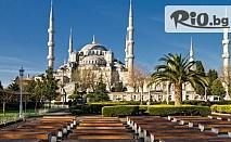4-дневна автобусна екскурзия до Истанбул и Одрин! 2 нощувки със закуски в Хотел Ватан Азур 4* или подобен + възможност за посещение на МОЛ Емаар и WATERGARDEN İSTANBUL, от Комфорт Травел